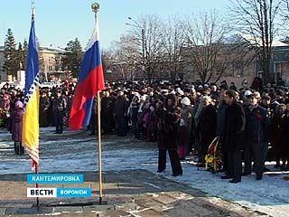 Жители Кантемировки отметили День освобождения своего поселка