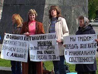 Жители общежития Молочного комбината начали бессрочную акцию протеста