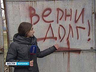 Жители поселка Хохольский взяли в банках 10 миллионов рублей для афериста