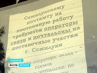 Жители Семилук едва не остались без писем и газет