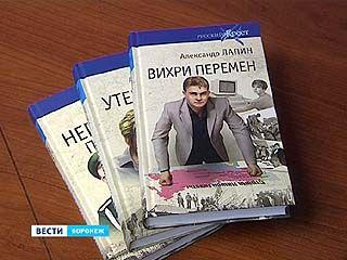 """Журналист и издатель Александр Лапин представил читателям свою новую книгу """"Вихри перемен"""""""