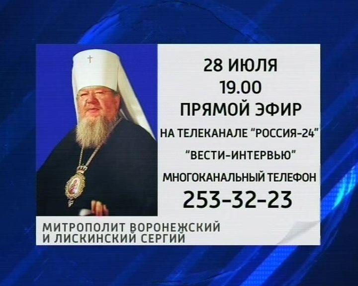 Зрители телеканала «Россия-24» смогут задать вопросы Митрополиту Воронежскому и Лискинскому Сергию