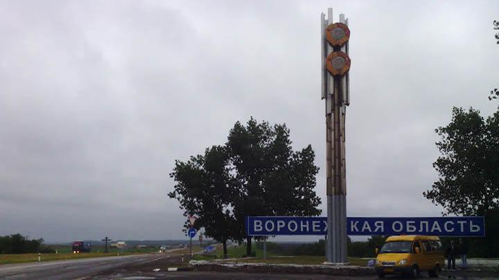3 июня 1934 года образована Воронежская область