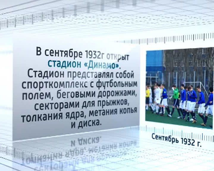 Календарь событий: В сентябре 1932 года в Воронеже открыт стадион «Динамо»