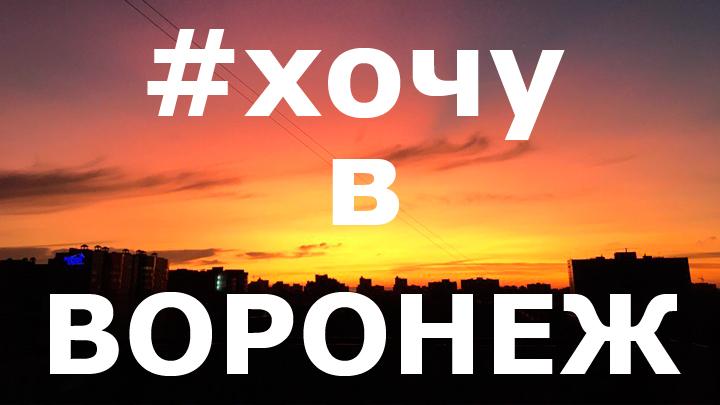 Хочу в Воронеж