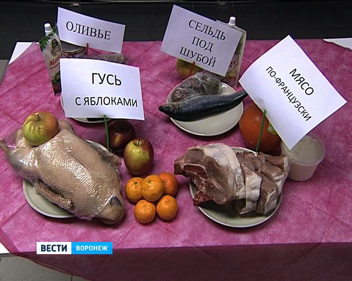 Корреспонденты «Вести-Воронеж» нашли на прилавках местные продукты для всех популярных новогодних блюд