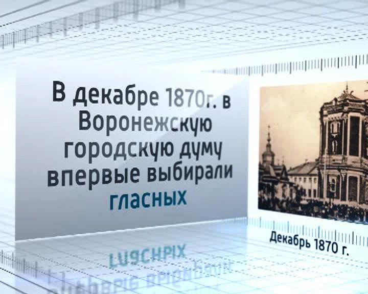 В декабре 1870 года в Воронежскую гордуму впервые выбирали гласных