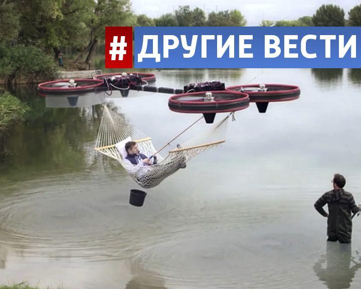 ВИДЕО: Голландцы придумали летающий гамак
