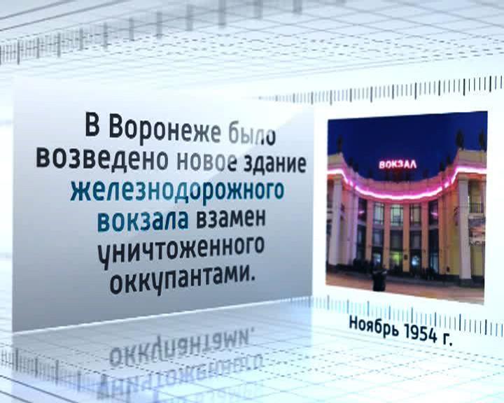 В ноябре 1954 года в Воронеже возведено новое здание железнодорожного вокзала