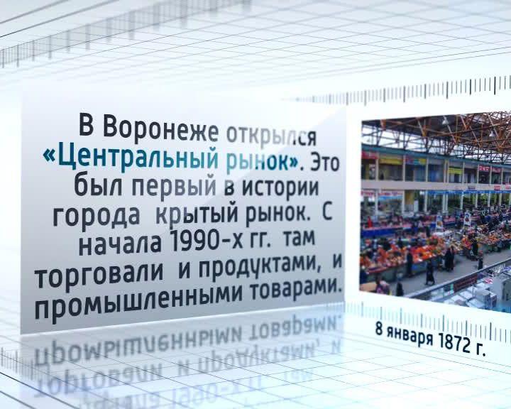 8 января 1972года в Воронеже открылся «Центральный рынок»