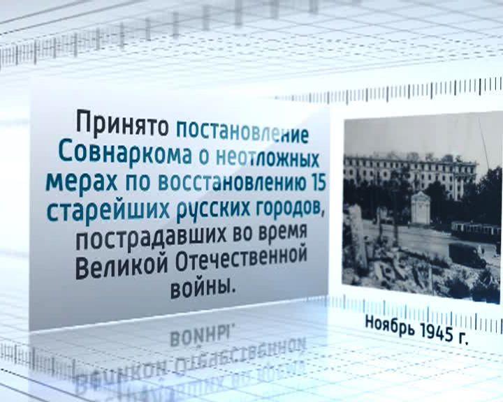 Восстановление Воронежа после Великой Отечественной войны