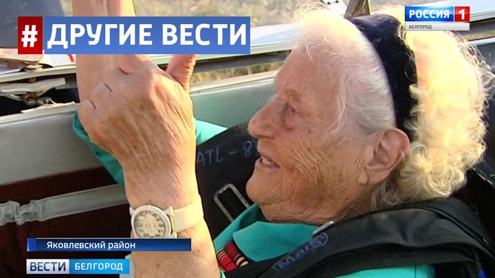 Освобождавшая Воронеж 95-летняя ветеран Великой Отечественной показала фигуры высшего пилотажа