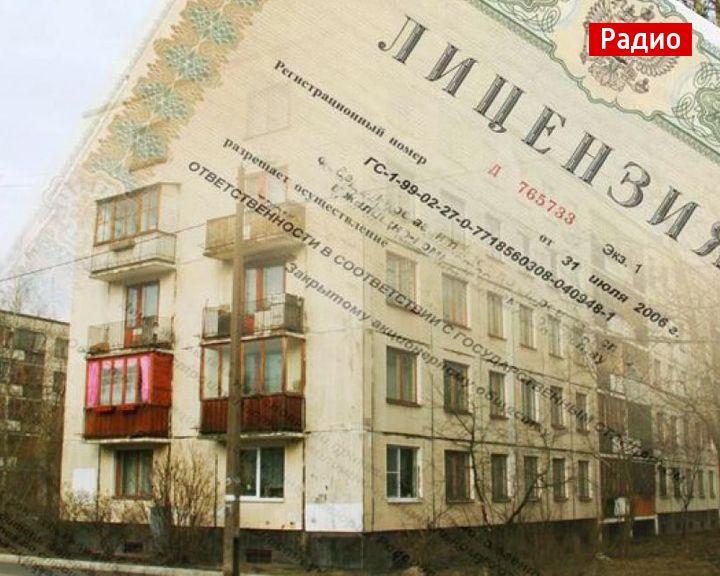 ЖКХ-ликбез: В Воронеже могут ужесточить требования к лицензированию управляющих компаний