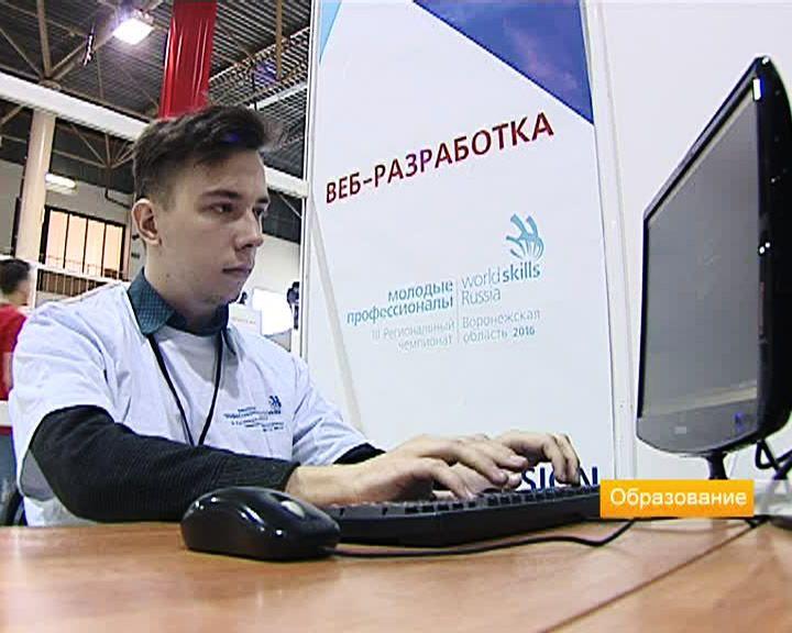 Вести-Образование: В Воронеже завершился региональный чемпионат «WorldSkills»