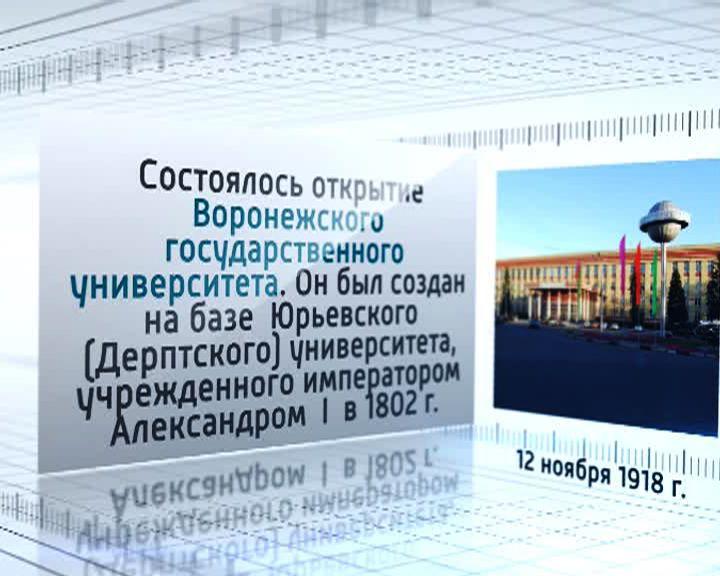 12 ноября 1918 года состоялось открытие Воронежского госуниверситета