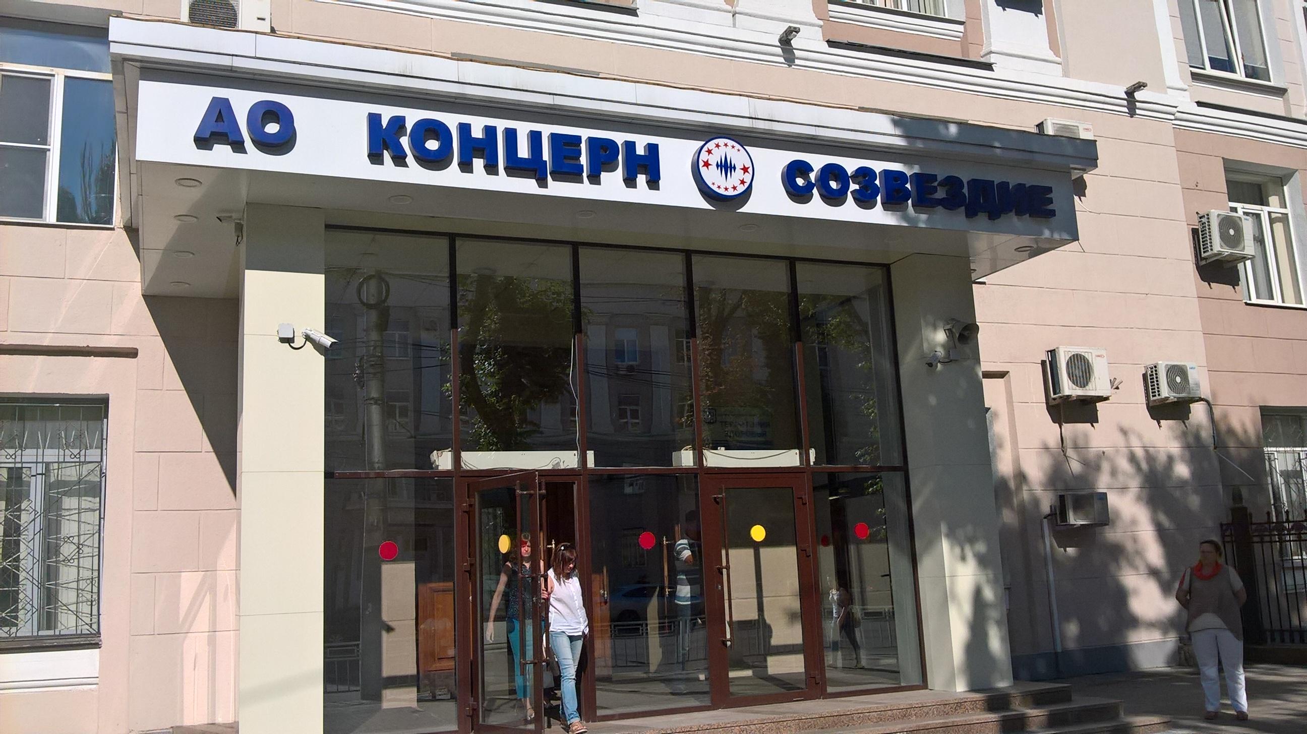 18 февраля 1958 года. Создан Воронежский научно-исследовательский институт связи