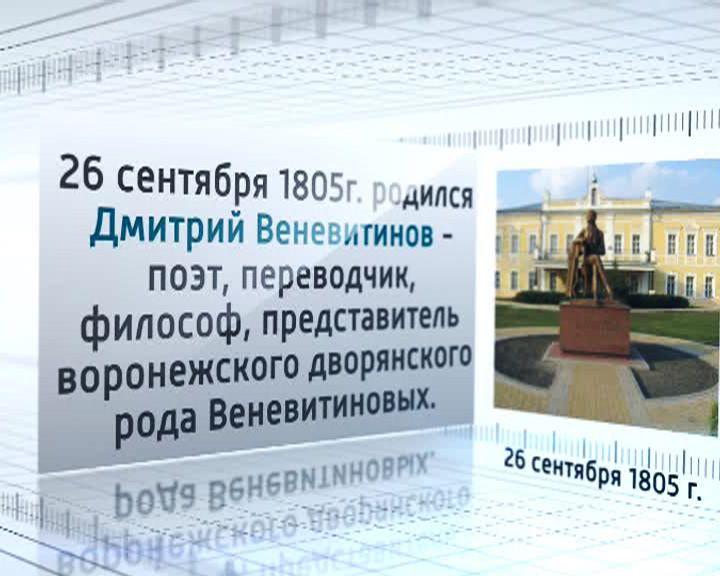 Календарь событий: 26 сентября 1805 года родился Дмитрий Веневитинов