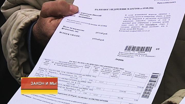 Как воронежцу проверить правильность начисления налога на недвижимость?