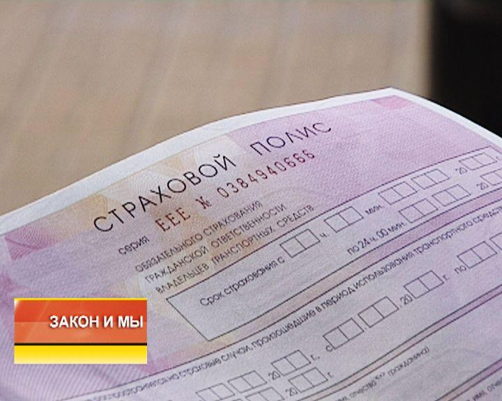 Закон и мы: Лимит выплат по ОСАГО могут увеличить до 2 миллионов рублей