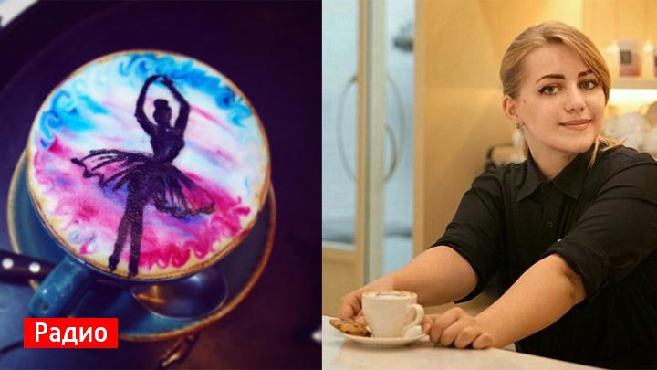Воронежский кофевар рассказала об искусстве латте-арта и предпочтениях горожан