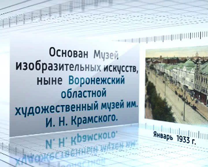 В январе 1933 года в Воронеже основан Музей изобразительных искусств