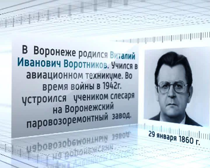 20 января 1926 года в Воронеже родился Виталий Иванович Воротников