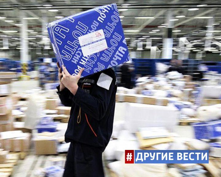 ВИДЕО: Россиян возмутили кадры, на которых сотрудник почты швыряет посылки