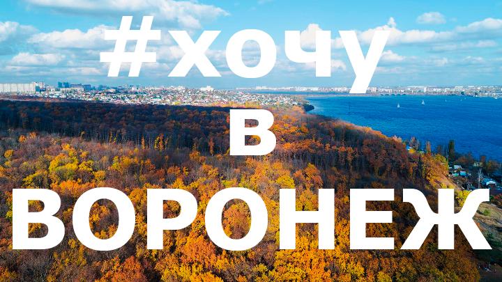 13 лучших фото жителей Воронежской области из соцсетей за неделю
