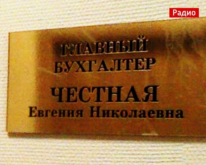 Воронежские филологи рассказали об ударениях в фамилиях