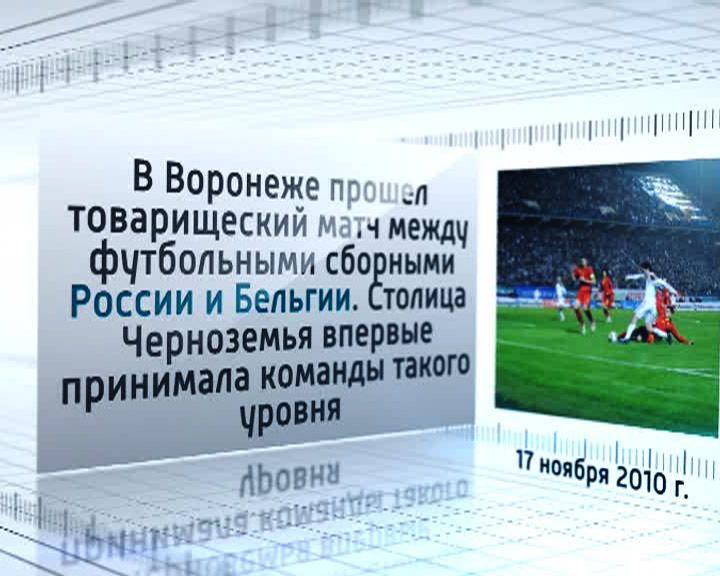 17 ноября 2010 года в Воронеже прошёл товарищеский матч Россия – Бельгия