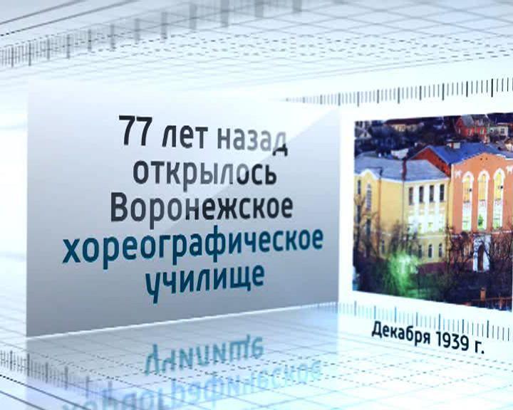 77 лет назад открылось Воронежское хореографическое училище