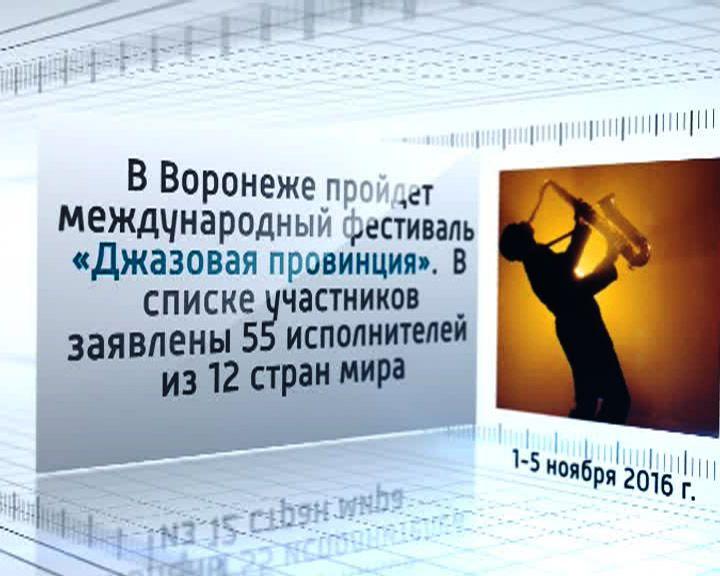Календарь событий: С 1 по 5 ноября в Воронеже пройдёт фестиваль «Джазовая провинция»