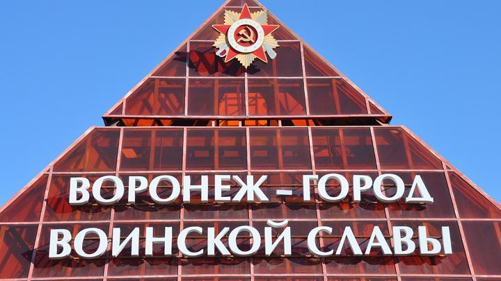 16 февраля 2008 года. Воронежу присвоено звание «Города воинской славы»