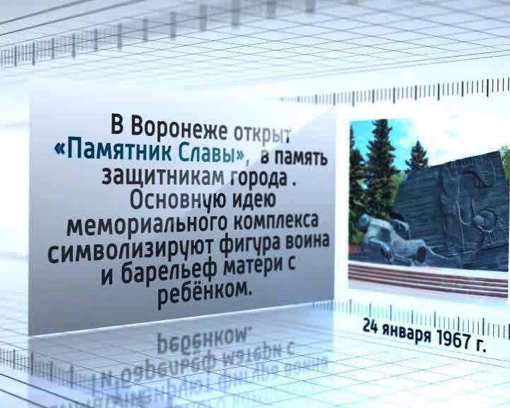 24 января 1967 года в Воронеже состоялось открытие Памятника Славы