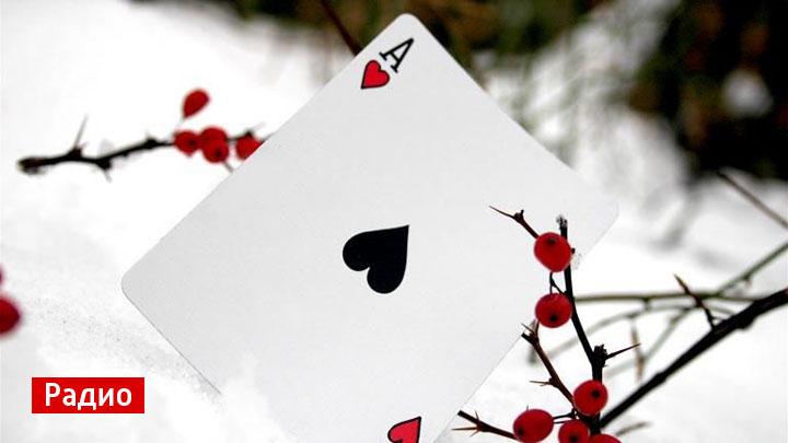 Воронежские филологи пояснили значение выражения «ему и карты в руки»