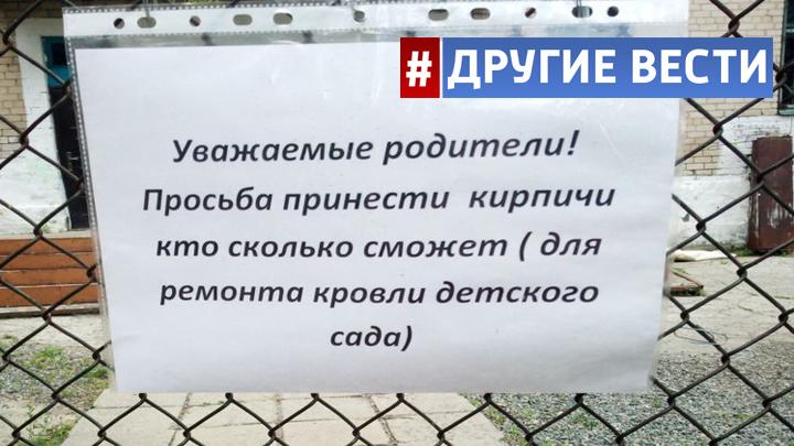 Челябинских родителей попросили приходить в сад с кирпичами