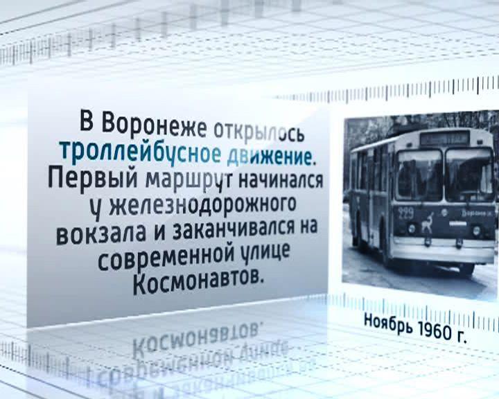 В ноябре 1960 года в Воронеже открылось троллейбусное движение