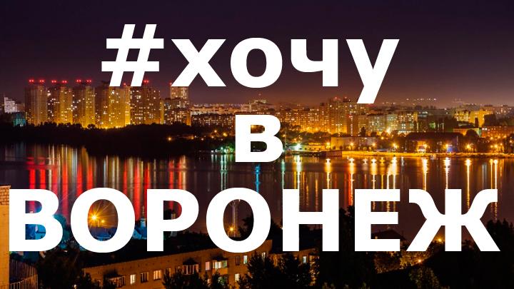 9 лучших фото жителей Воронежской области из соцсетей за неделю
