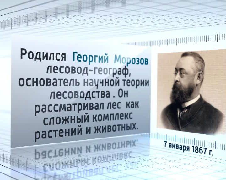 7 января 1867 года родился  Георгий  Морозов основатель научной теории лесоводства