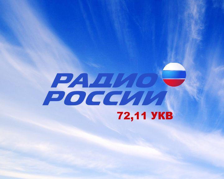 Программа передач Радио России