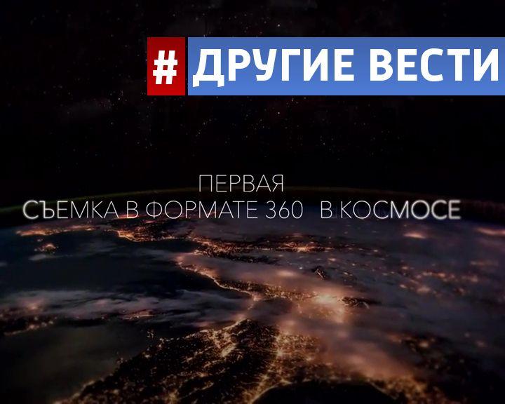 Жители Земли впервые в истории увидят панорамное видео из космоса