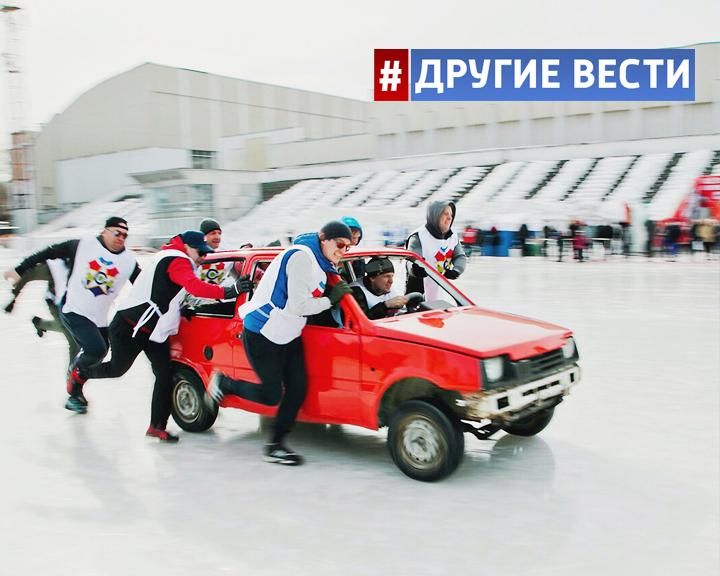 Жители Екатеринбурга сыграли в кёрлинг автомобилями «Ока»