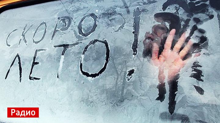 Любимые песни о зиме: «Крепитесь, люди, скоро лето!»
