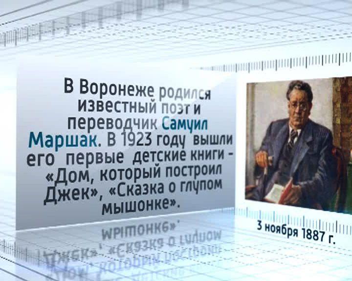 Календарь событий: 3 ноября 1887 года в Воронеже родился Самуил Яковлевич Маршак