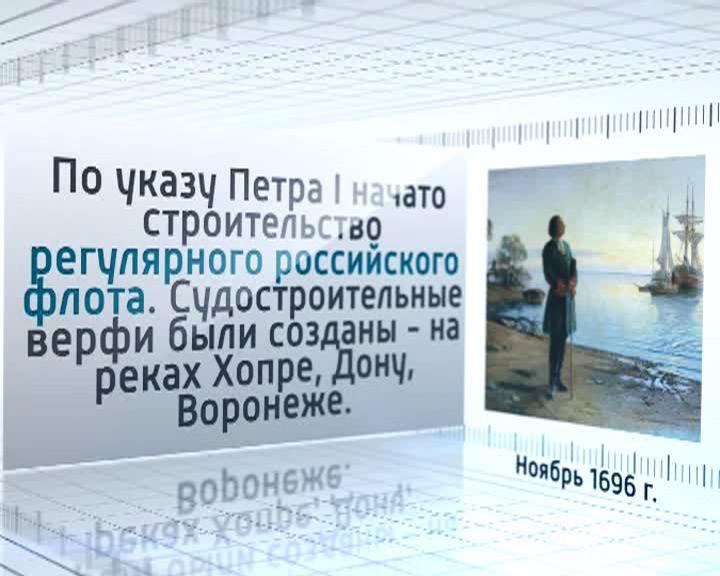 Создание регулярного флота России по указу Петра I