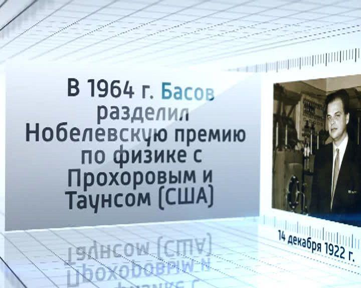 14 декабря 1922 года родился Николай Басов, лауреат нобелевской премии по физике