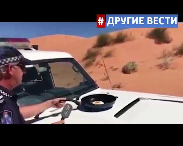 Австралийские полицейские приготовили яичницу на капоте служебного авто