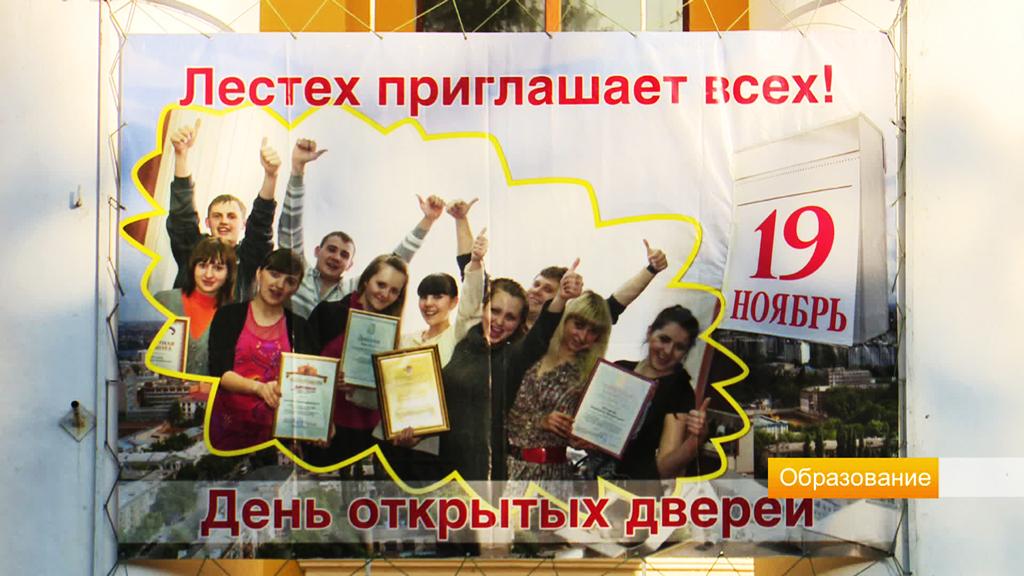Что Воронежский лесотехнический университет приготовил ко Дню открытых дверей