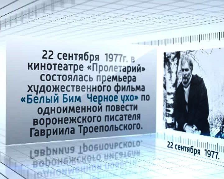 Календарь событий: 22 сентября 1977 года в Воронеже состоялась премьера фильма «Белый Бим Чёрное ухо»