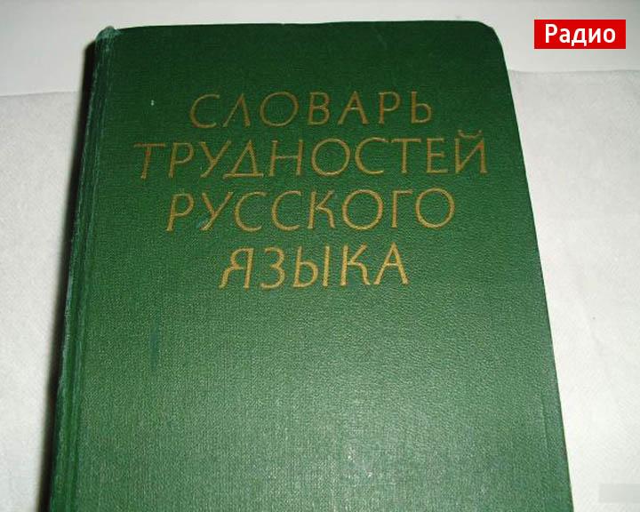 Воронежские филологи о вводных словах и значении имени Викентий